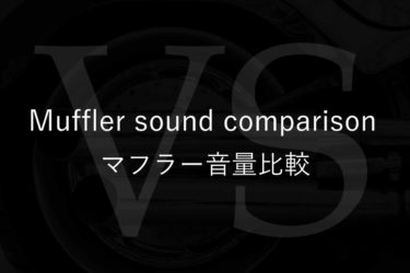 VRSC(V-ROT) マフラー 音量比較