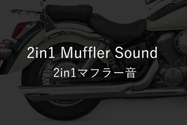 2in1 ツーリング マフラー音